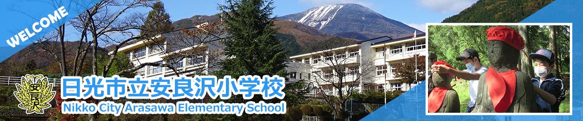 日光市立安良沢小学校