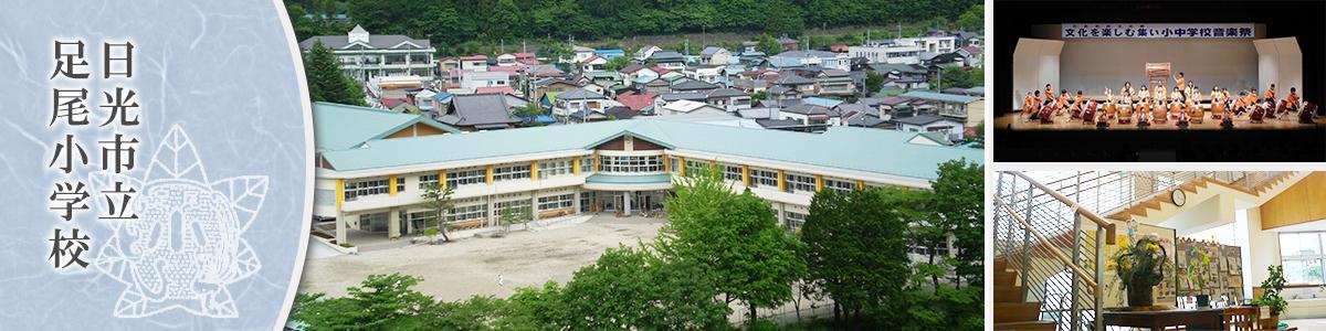 日光市立足尾小学校