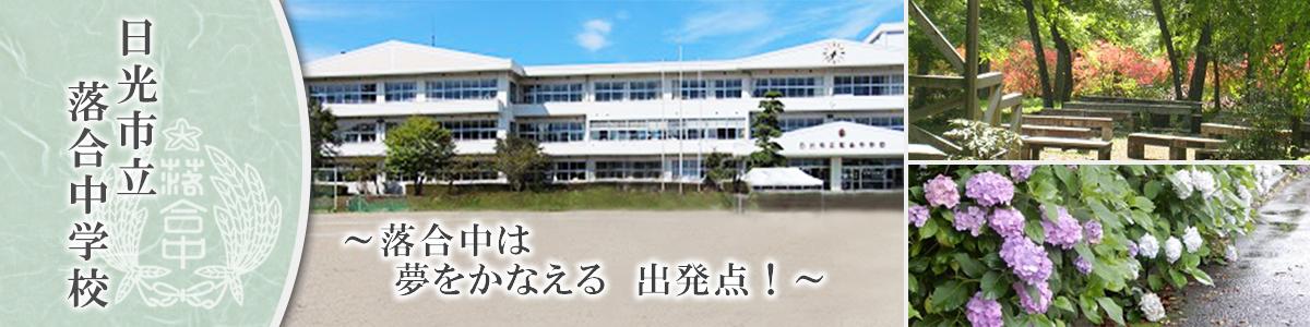 日光市立落合中学校