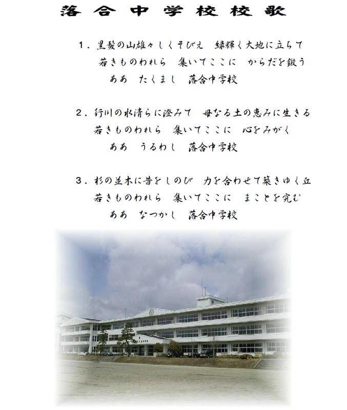 日光市立落合中学校校歌