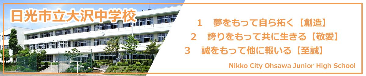 日光市立大沢中学校