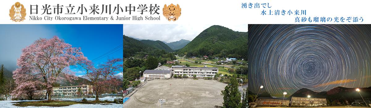 日光市立小来川小中学校